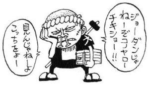 One Piece Capitolo 909 Minamoto-san SBS