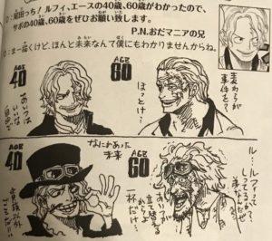Sabo One Piece